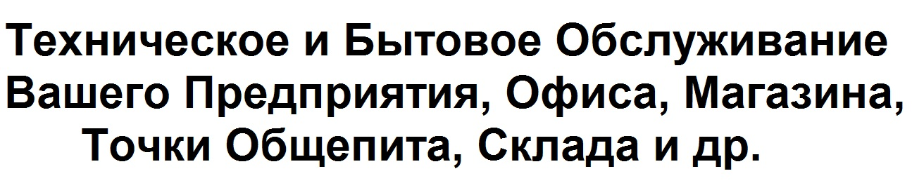 https://problem-v-dome.net/images/upload/тех%20обсл.jpg